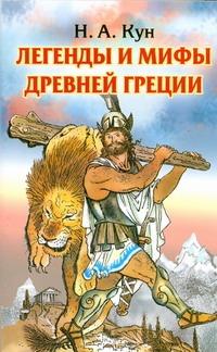 Кун Н. А. - Легенды и мифы Древней Греции обложка книги