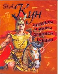 Легенды и мифы Древней Греции ( Кун Н. А.  )
