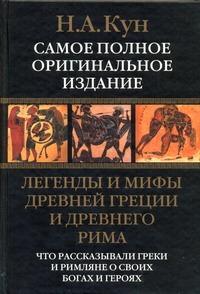Басовская Н.И. - Легенды и мифы Древней Греции и Древнего Рима обложка книги
