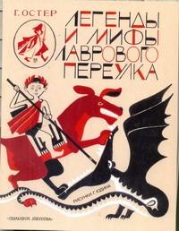 Остер Г. Б. - Легенды и мифы Лаврового переулка обложка книги