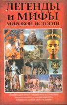 Кокрэлл Карина - Легенды и мифы мировой истории' обложка книги