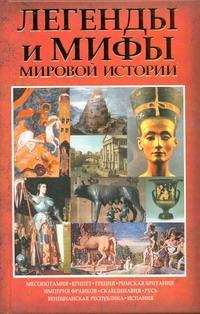 Легенды и мифы мировой истории обложка книги