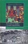 Бычков А.А. - Легенды и мифы страны пророков' обложка книги