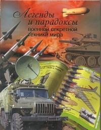 Голод Л.Е. - Легенды и парадоксы военной секретной техники мира обложка книги