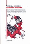 Легенды и сказки Древней Японии Харитонов В.