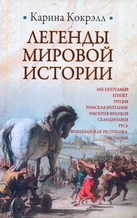 Кокрэлл Карина - Легенды мировой истории обложка книги
