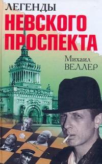Веллер М.И. - Легенды Невского проспекта обложка книги