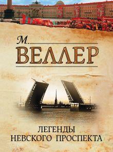 Легенды Невского проспекта обложка книги