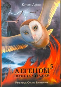 Ласки Кэтрин - Легенды ночных стражей. 5 обложка книги