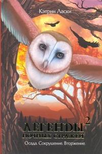 Ласки Кэтрин - Легенды ночных стражей-2 обложка книги