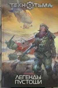 Калмыков Алексей Юрьевич - Легенды Пустоши обложка книги