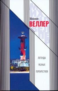 Веллер М.И. - Легенды разных перекрестков обложка книги