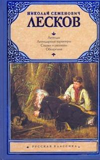 Лесков Н.С. - Легенды. Легендарные характеры. Сказки и рассказы. Обозрения обложка книги