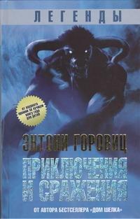 Горовиц Энтони - Легенды: Приключения и сражения обложка книги