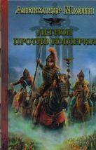 Легион против Империи