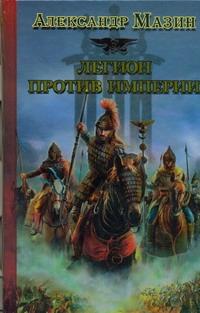 Мазин А.В. - Легион против Империи обложка книги