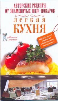 - Легкая кухня обложка книги