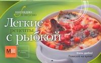 - Легкие рецепты с рыбкой обложка книги
