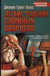 Хьюз Д.Т. - Легкие решения сложных вопросов обложка книги