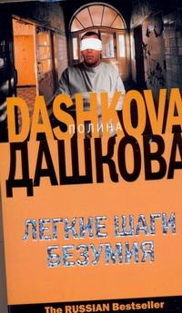 Дашкова П.В. - Легкие шаги безумия обложка книги