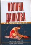 Дашкова П.В. - Легкие шаги безумия. Место под солнцем. обложка книги