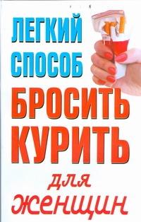 Орлова Любовь - Легкий способ бросить курить для женщин обложка книги