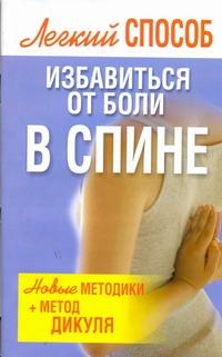 Надеждина В. - Легкий способ избавиться от боли в спине обложка книги