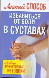 Белов Н.В. - Легкий способ избавиться от боли в суставах обложка книги
