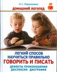 Парамонова Л. Г. - Легкий способ научиться правильно говорить и писать. Дефекты произношения. Дисле обложка книги