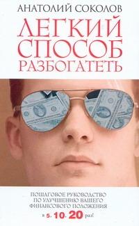 Легкий способ разбогатеть Соколов А.Б.