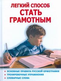 Парамонова Л. Г. - Легкий способ стать грамотным обложка книги