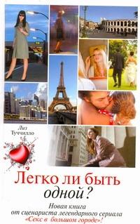 Легко ли быть одной? обложка книги