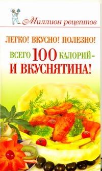 Бойко Е.А. - Легко! Вкусно! Полезно! Всего 100 калорий - и вкуснятина! обложка книги