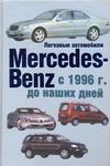 Енгелен Г. - Легковые автомобили Mersedes-Benz с 1996 г. до наших дней' обложка книги