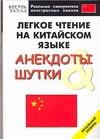 Окороков С. - Легкое чтение на китайском языке. Анекдоты и шутки обложка книги