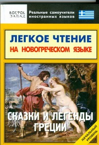 Легкое чтение на новогреческом языке. Сказки и легенды Греции ( Самохвалова Н.  )