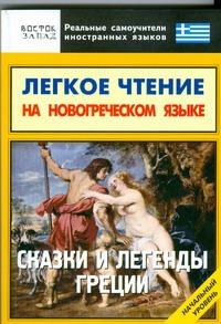 Самохвалова Н. - Легкое чтение на новогреческом языке. Сказки и легенды Греции обложка книги