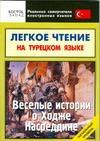 Легкое чтение на турецком языке. Веселые истории о Ходже Насреддине Мансурова О.Ю.