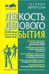 Белоусова Т. - Легкость делового бытия обложка книги