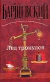 Барщевский М.Ю. - Лед тронулся обложка книги