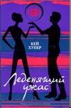 Хупер Кей - Леденящий ужас' обложка книги