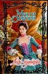 Осборн М. - Леди - бунтарка' обложка книги