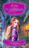Келли Д. - Леди - рыцарь' обложка книги