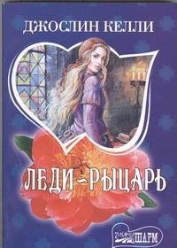 Келли Д. - Леди - рыцарь обложка книги