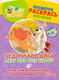 Чупина Т.В. - Леди и бродяга. Lady and The Tramp обложка книги