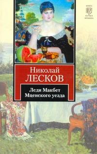Лесков Н.С. - Леди Макбет Мценского уезда обложка книги