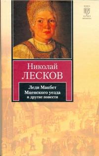 Леди Макбет Мценского уезда и другие повести Лесков Н.С.
