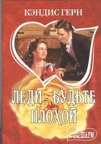 Герн К. - Леди, будьте плохой обложка книги