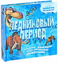 Голосовская А.Ю. - Ледниковый период обложка книги