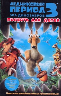 Корман Сьюзан - Ледниковый период 3. Эра динозавров обложка книги